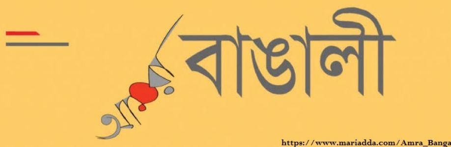 Amra Bangali