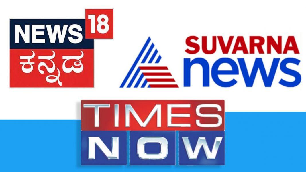 न्यूज ब्रॉडकास्टिंग स्टैंडर्ड अथॉरिटी ने टाइम्स नाउ, और दो कन्नड़ न्यूज़ चैनल्स पर तब्लीग़ी जमात को बदनाम करने के कारण लाखों रुपये का जुर्माना लगाया है  